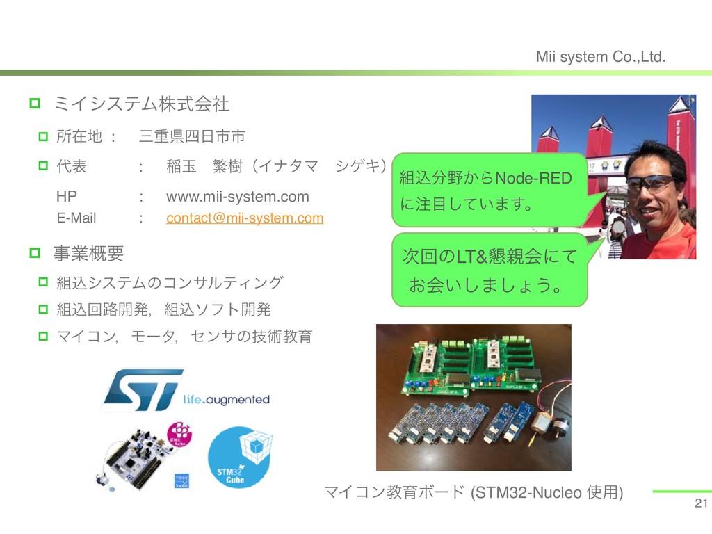 Mii system Co.,Ltd. ! ϛΠγεςϜגࣜձࣾ ! ॴࡏ : ॏݝࢢ...