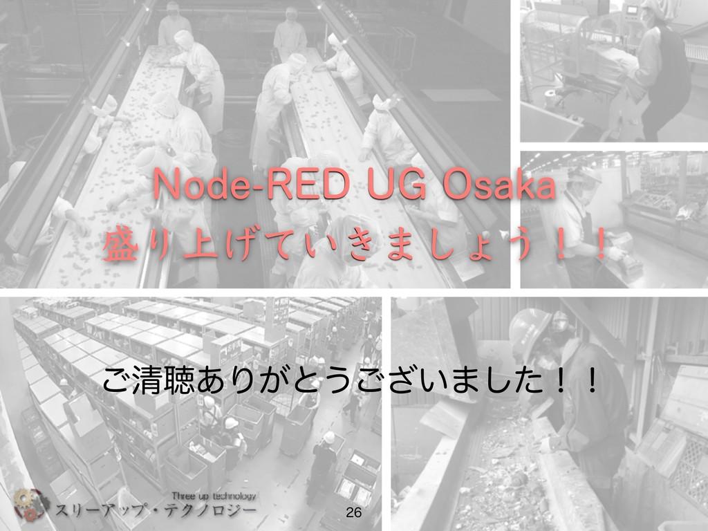 Node-RED UG Osaka 盛り上げていきましょう!! ͝ਗ਼ௌ͋Γ͕ͱ͏͍͟͝·...