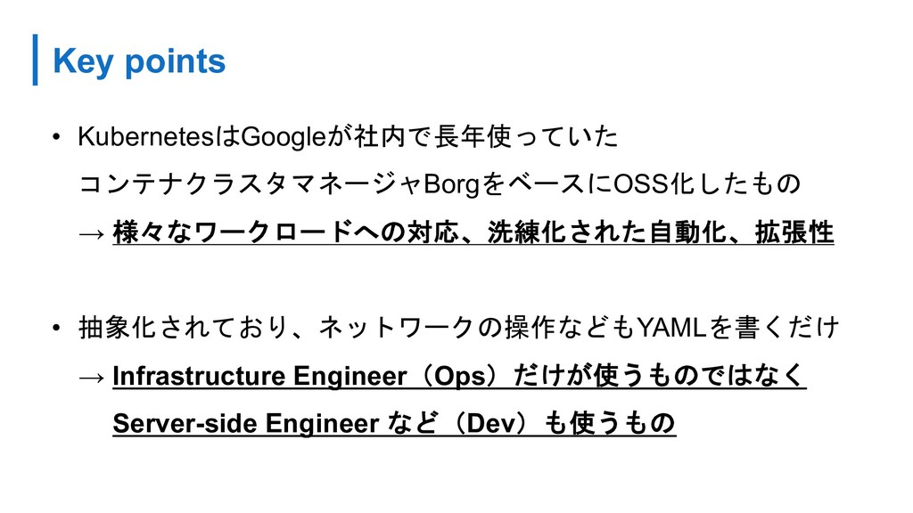 Key points • KubernetesGoogle=/A3. + #...