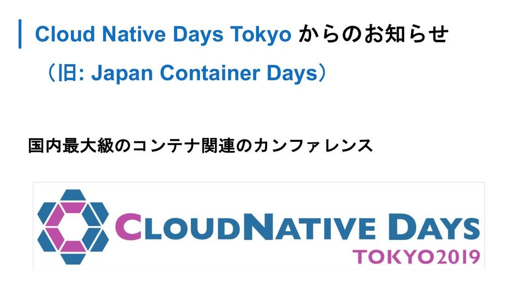 Cloud Native Days Tokyo  : Japan Conta...