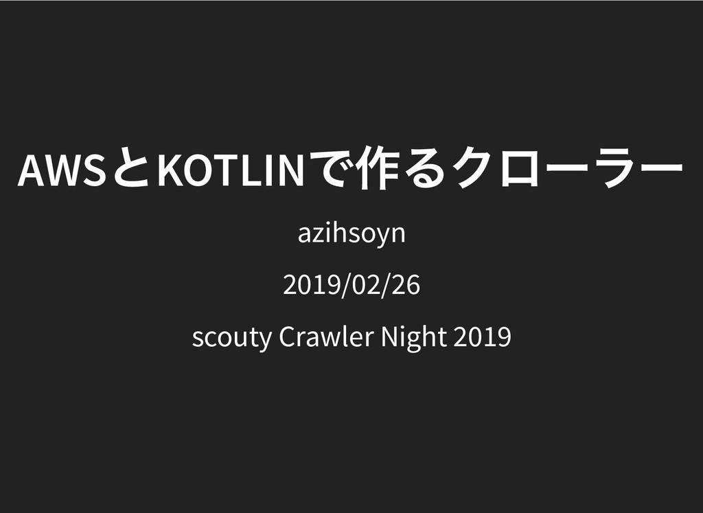 2019/2/26 AWS とKotlin で作るクローラー http://localhost...