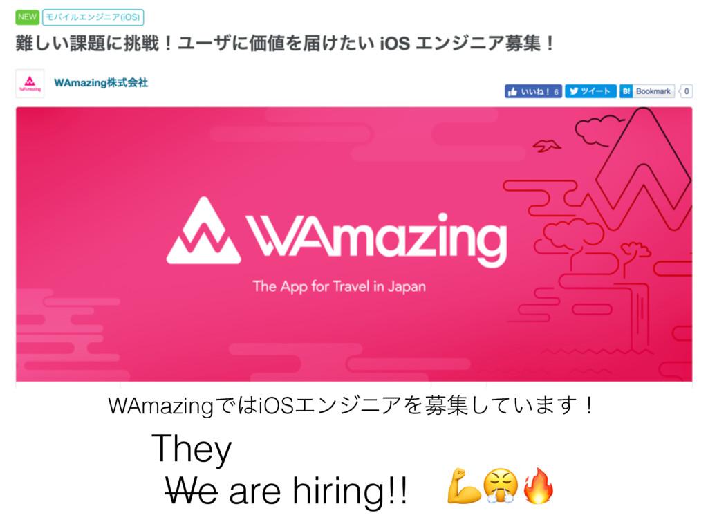 WAmazingͰiOSΤϯδχΞΛืू͍ͯ͠·͢ʂ We are hiring!! The...