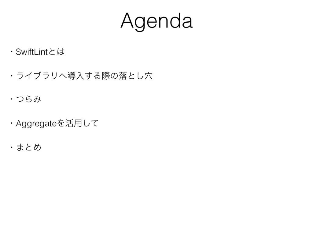 Agenda ɾSwiftLintͱ ɾϥΠϒϥϦಋೖ͢Δࡍͷམͱ݀͠ ɾͭΒΈ ɾAgg...