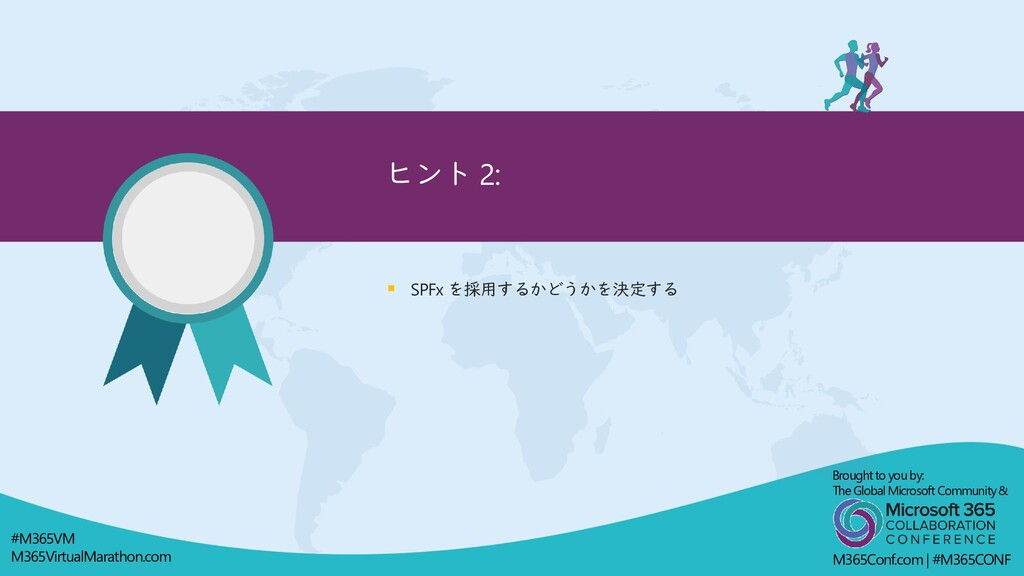 ▪ SPFx を採用するかどうかを決定する ヒント 2: Brought to you by:...