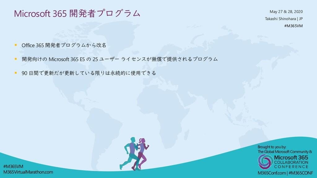 May 27 & 28, 2020 Takashi Shinohara | JP #M365V...
