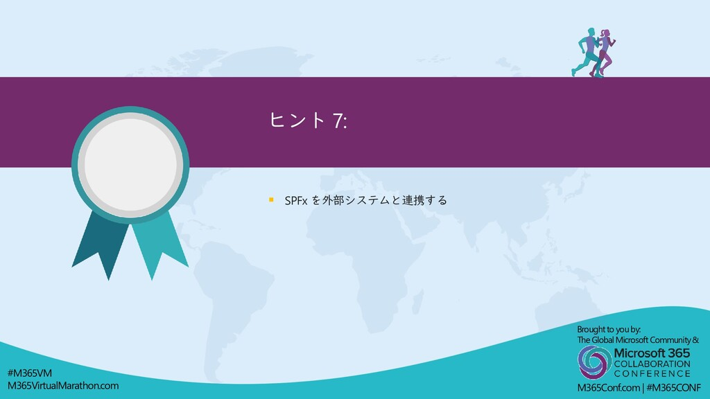 ▪ SPFx を外部システムと連携する ヒント 7: Brought to you by: T...