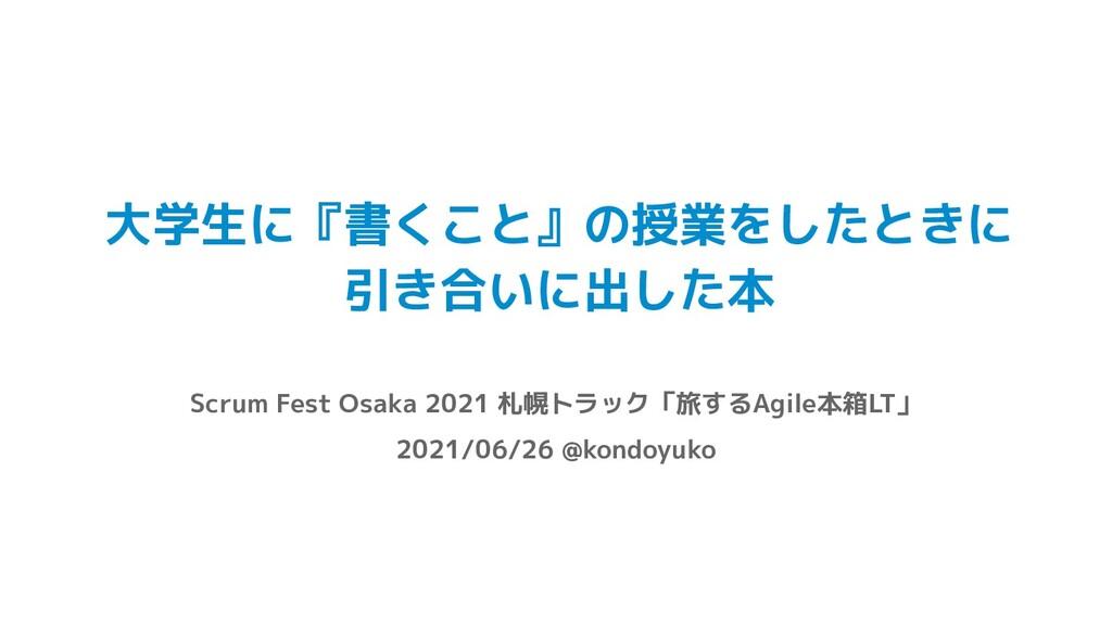 大学生に『書くこと』の授業をしたときに 引き合いに出した本 Scrum Fest Osaka ...