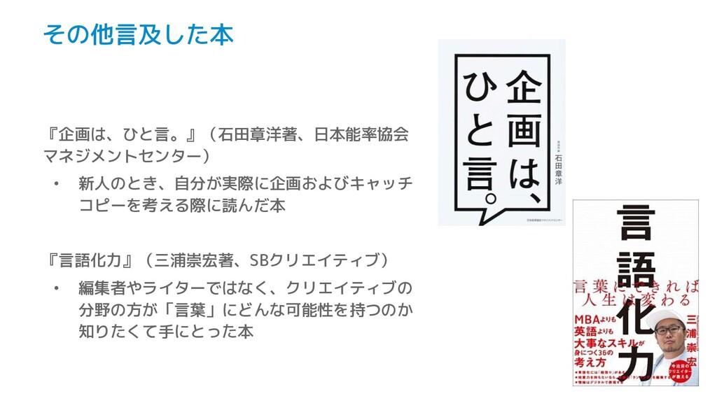 その他言及した本 『企画は、ひと言。』(石田章洋著、日本能率協会 マネジメントセンター) • ...