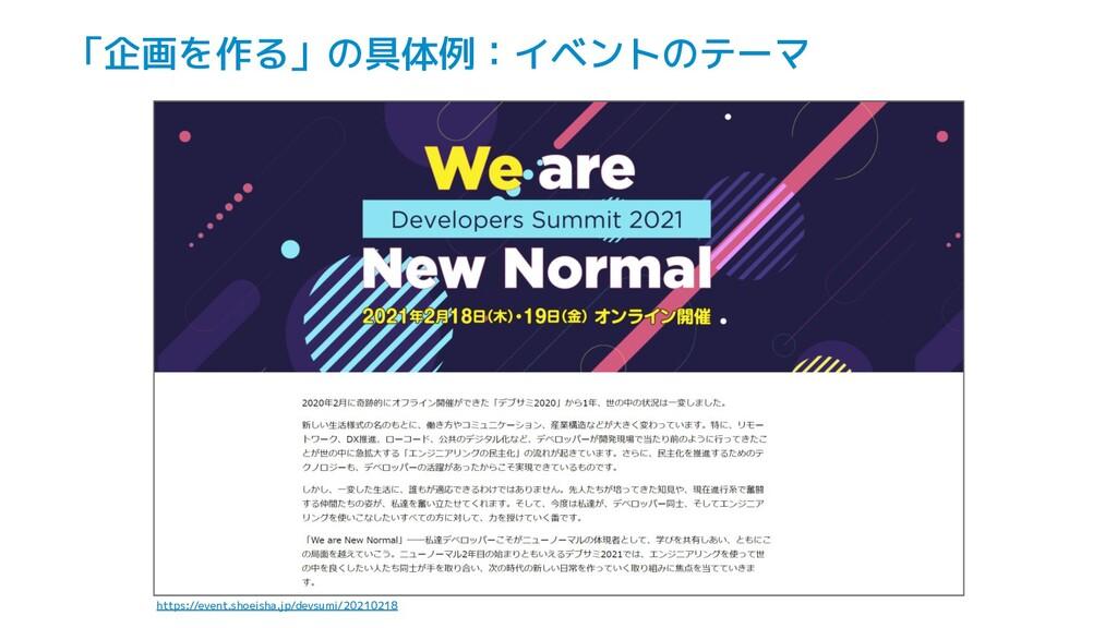 「企画を作る」の具体例:イベントのテーマ https://event.shoeisha.jp/...