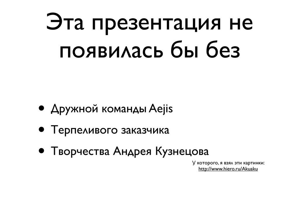 У которого, я взял эти картинки: http://www.hie...