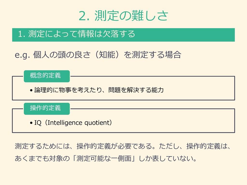 2. 測定の難しさ • 論理的に物事を考えたり、問題を解決する能⼒ 概念的定義 • IQ(In...