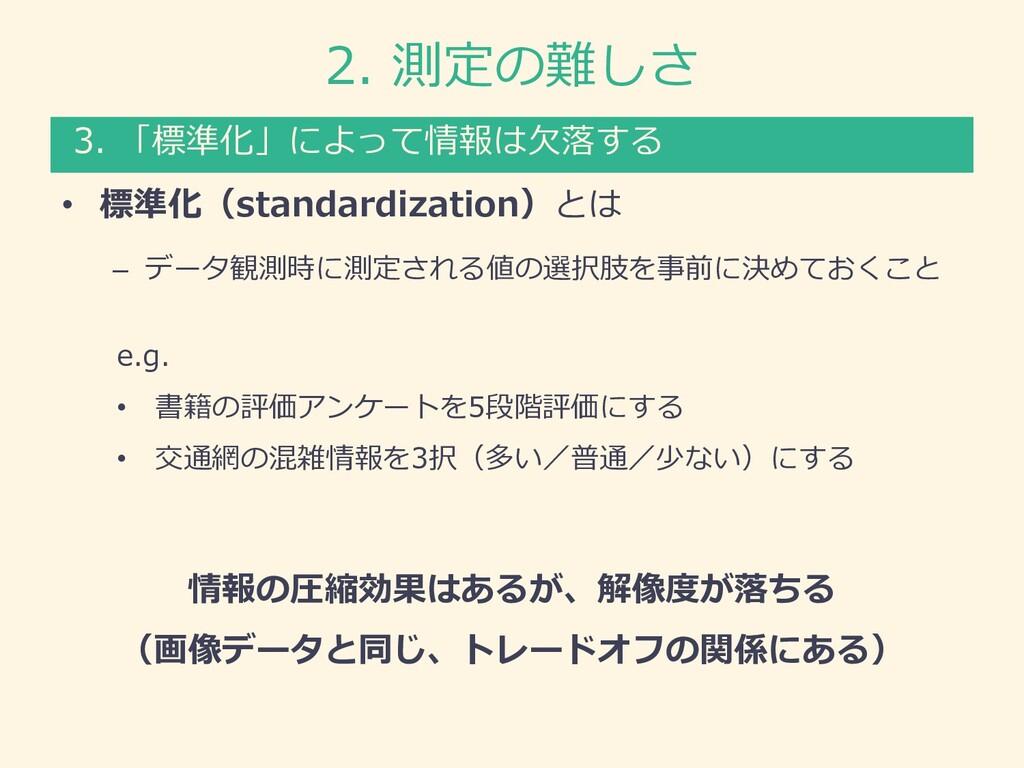 2. 測定の難しさ • 標準化(standardization)とは – データ観測時に測定さ...
