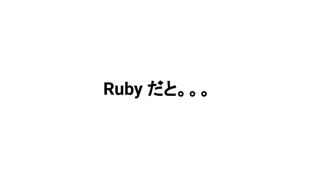 Ruby だと。。。