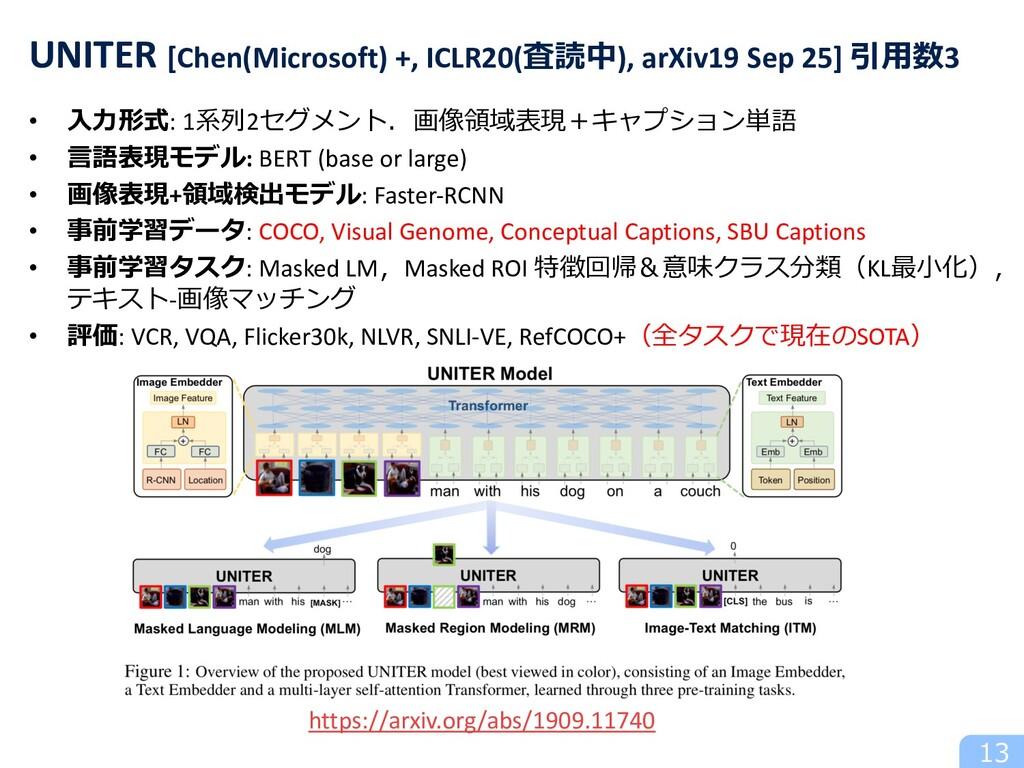 • ⼊⼒形式: 1系列2セグメント.画像領域表現+キャプション単語 • ⾔語表現モデル: BE...