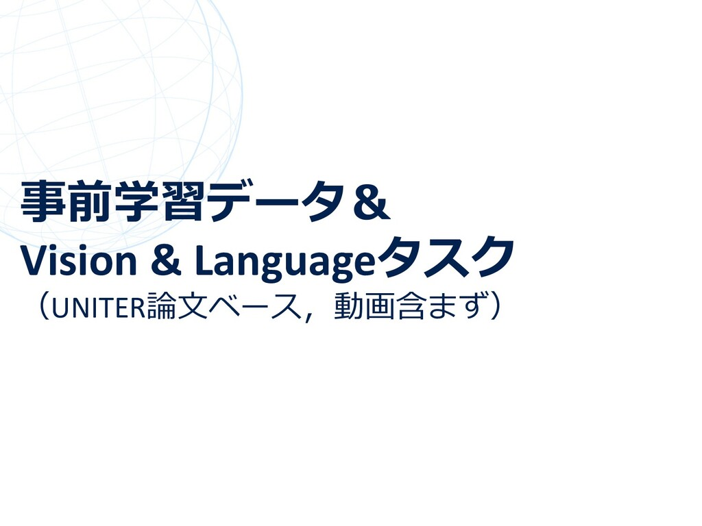 事前学習データ& Vision & Languageタスク (UNITER論⽂ベース,動画含ま...