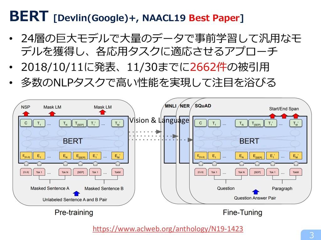 • 24層の巨⼤モデルで⼤量のデータで事前学習して汎⽤なモ デルを獲得し、各応⽤タスクに適応さ...