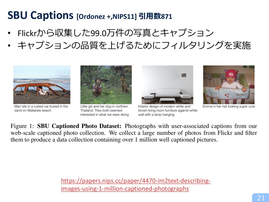 • Flickrから収集した99.0万件の写真とキャプション • キャプションの品質を上げるた...