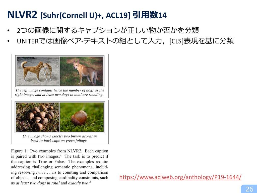 26 NLVR2 [Suhr(Cornell U)+, ACL19] 引⽤数14 https:...