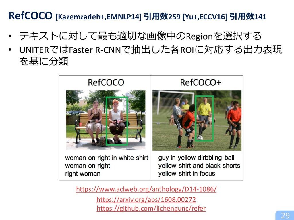 29 RefCOCO [Kazemzadeh+,EMNLP14] 引⽤数259 [Yu+,EC...