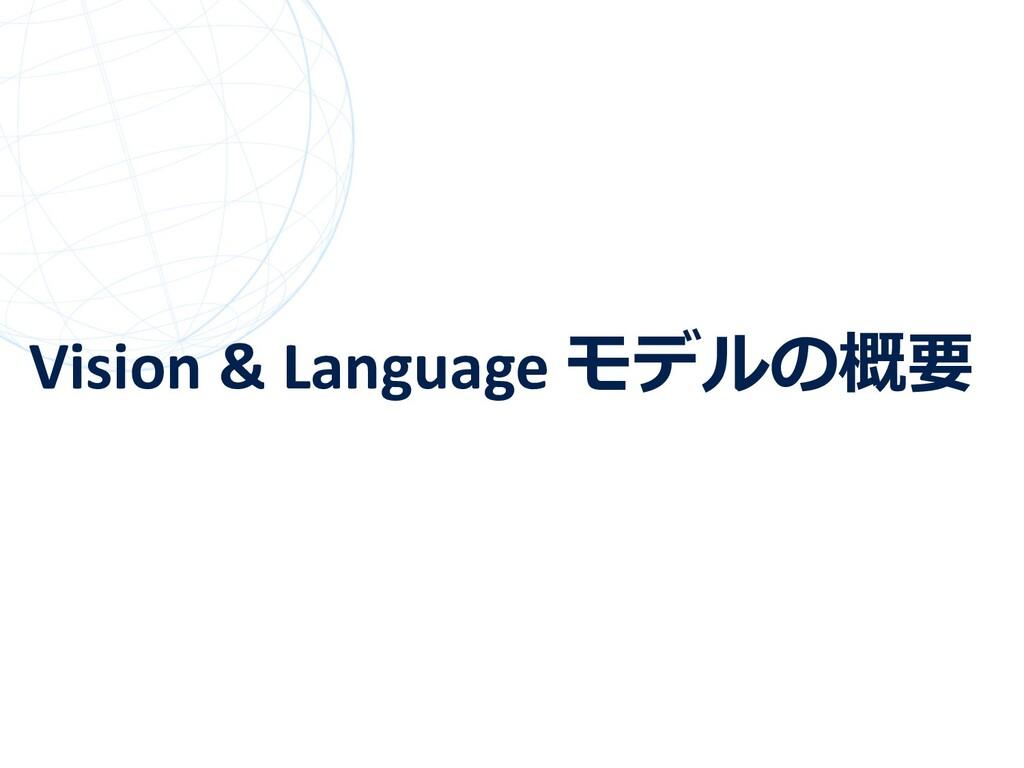 Vision & Language モデルの概要 4