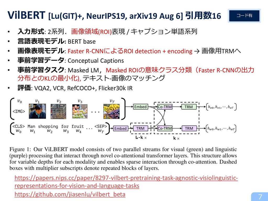 • ⼊⼒形式: 2系列.画像領域(ROI)表現 / キャプション単語系列 • ⾔語表現モデル:...