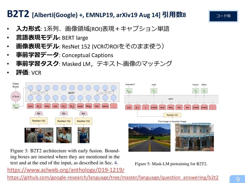 • ⼊⼒形式: 1系列.画像領域(ROI)表現+キャプション単語 • ⾔語表現モデル: BER...