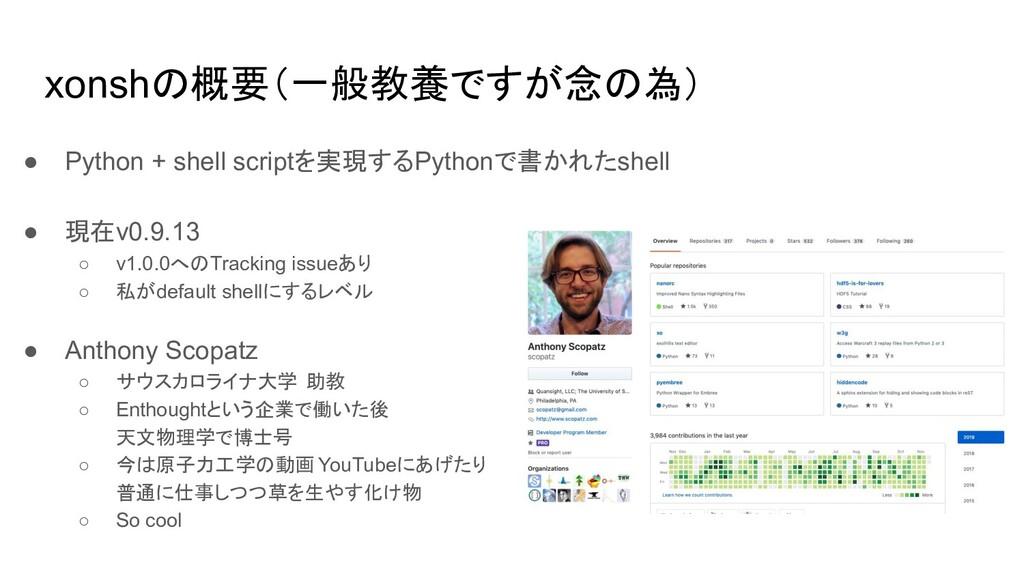 xonshの概要(一般教養ですが念の為) ● Python + shell scriptを実現...