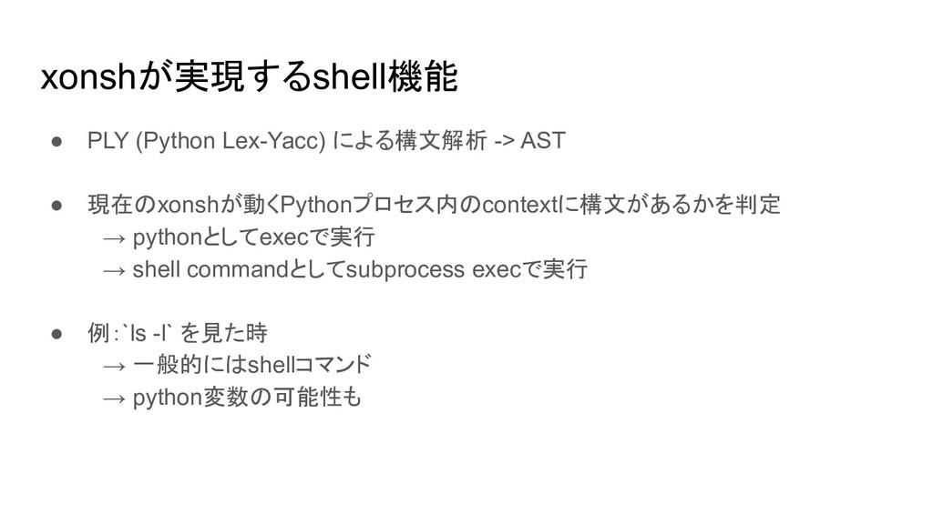 xonshが実現するshell機能 ● PLY (Python Lex-Yacc) による構文...