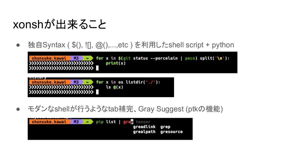 xonshが出来ること ● 独自Syntax ( $(), ![], @(),...,etc ...