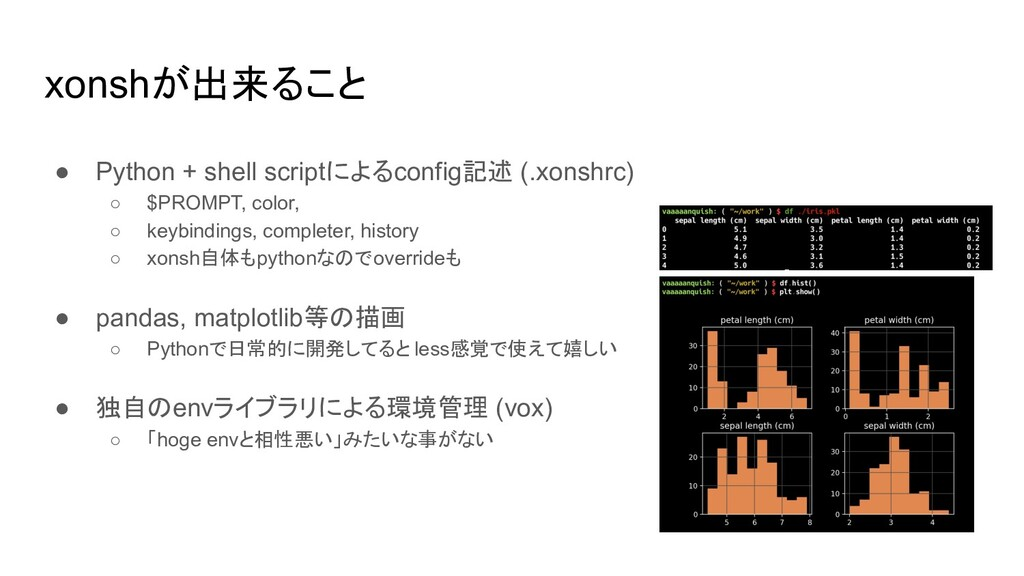 xonshが出来ること ● Python + shell scriptによるconfig記述 ...