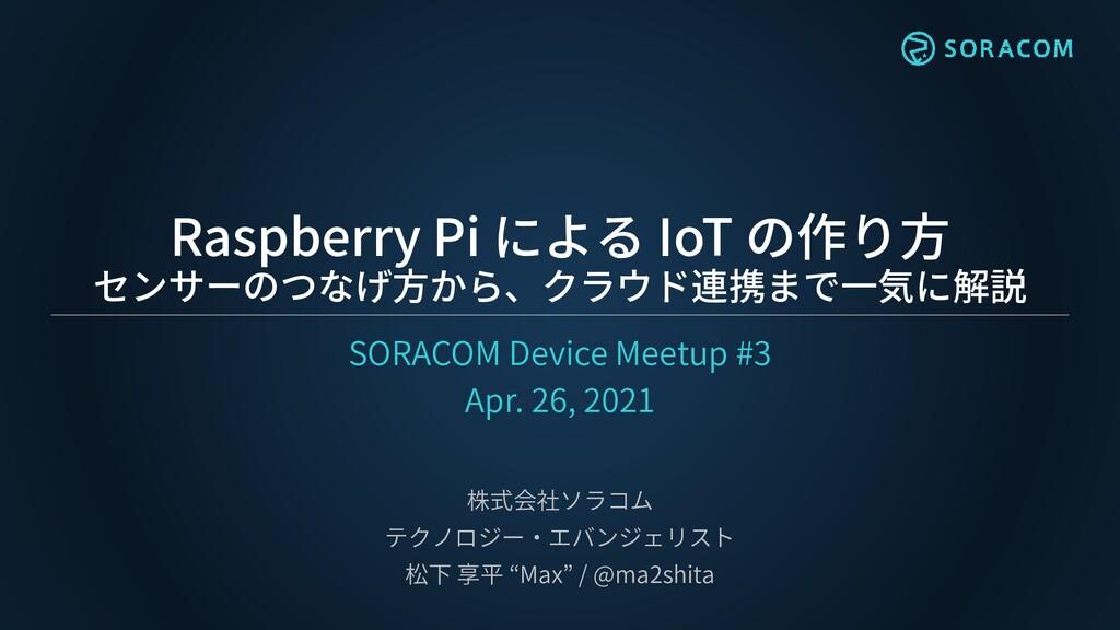 Raspberry Pi による IoT の作り方 センサーのつなげ方から、クラウド連携まで一...