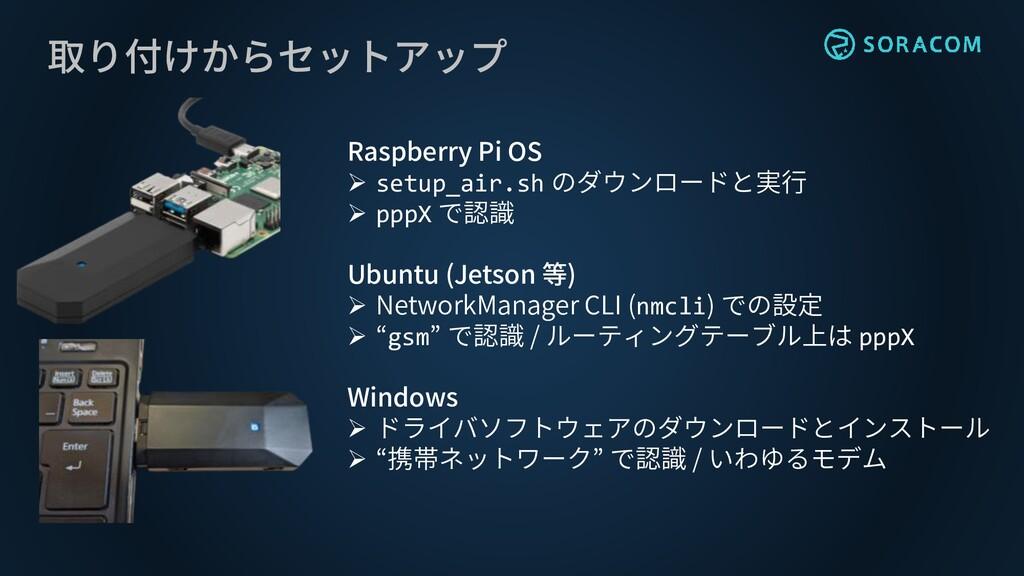 取り付けからセットアップ Raspberry Pi OS ➢ setup_air.sh のダウ...