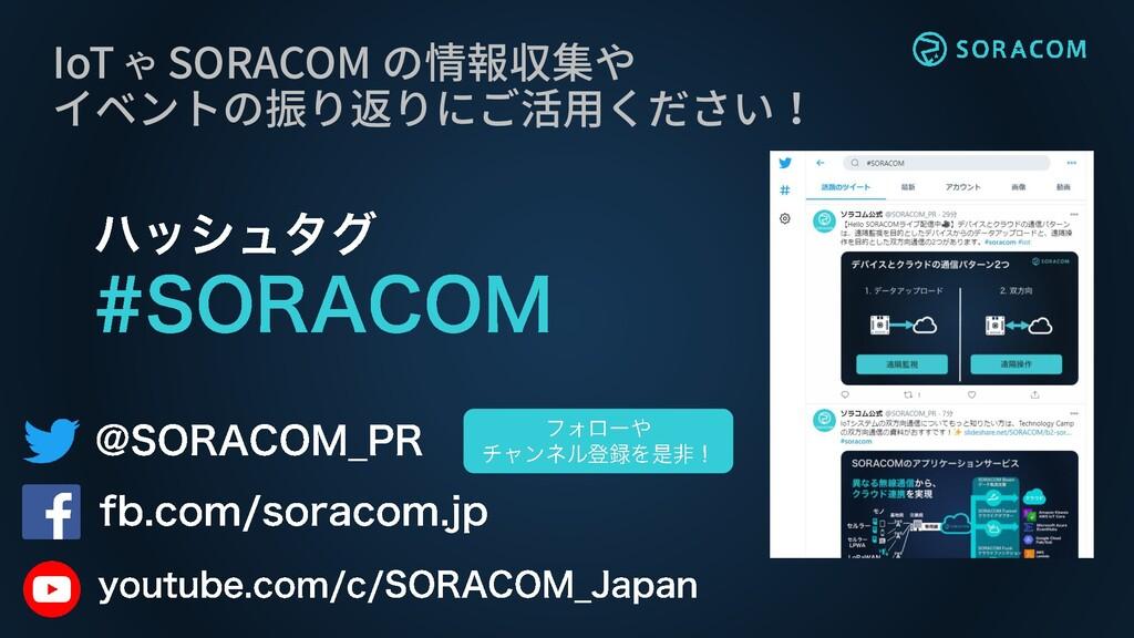 IoT や SORACOM の情報収集や イベントの振り返りにご活用ください!