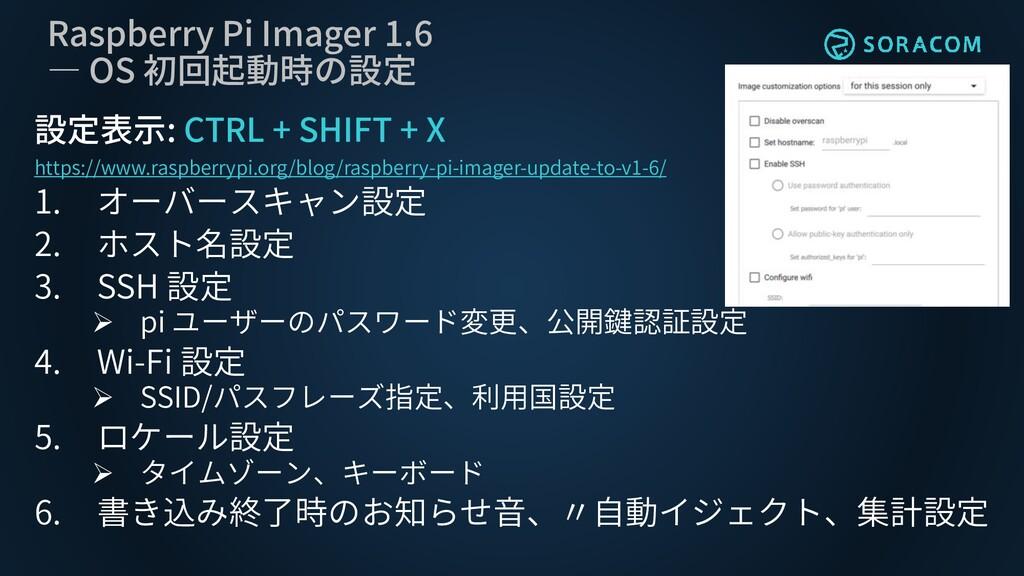 Raspberry Pi Imager 1.6 ― OS 初回起動時の設定 設定表示: CTR...