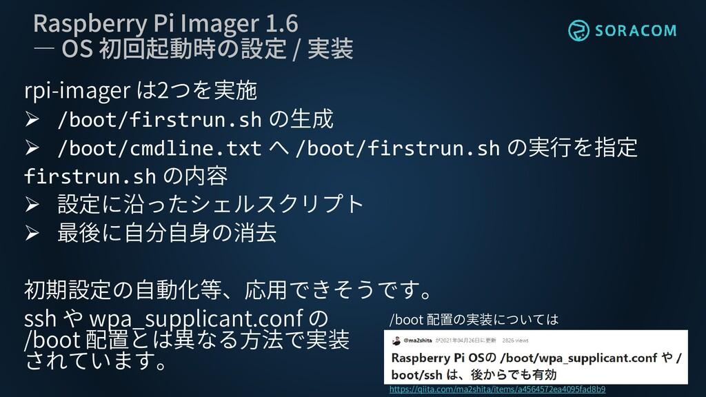 Raspberry Pi Imager 1.6 ― OS 初回起動時の設定 / 実装 rpi-...