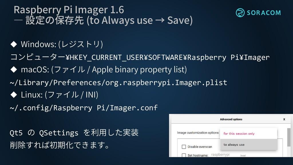 Raspberry Pi Imager 1.6 ― 設定の保存先 (to Always use...