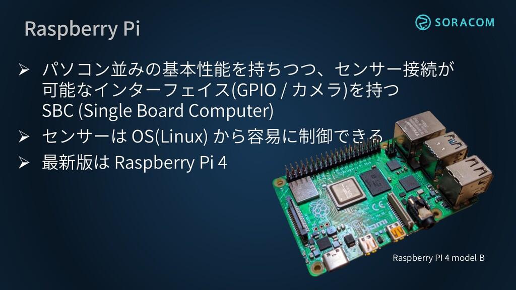 Raspberry Pi ➢ パソコン並みの基本性能を持ちつつ、センサー接続が 可能なインター...