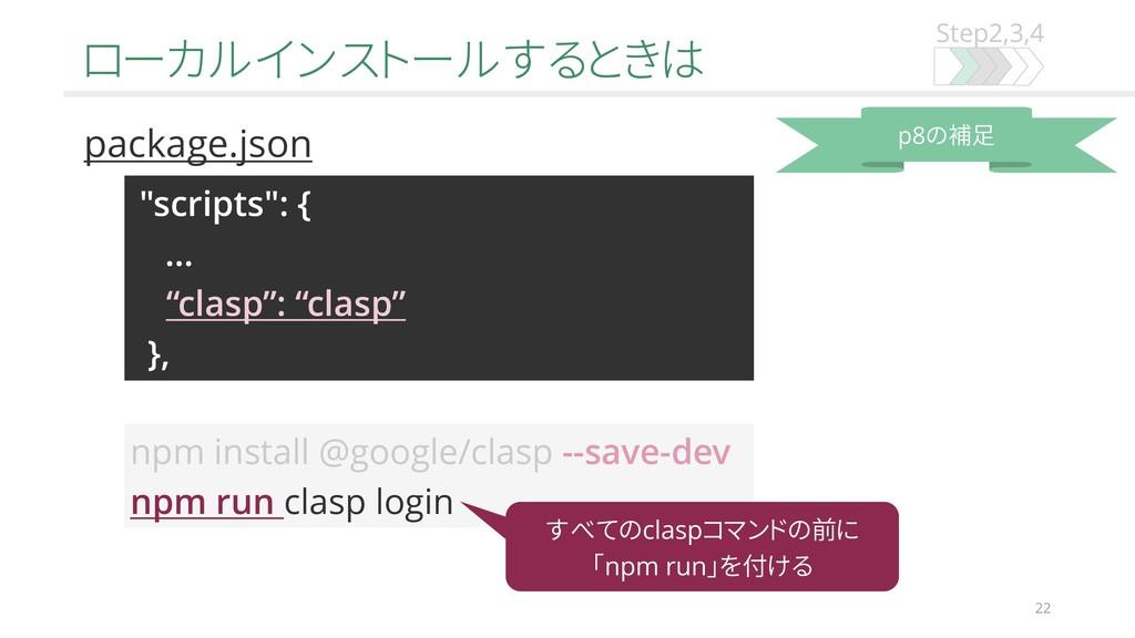 Step2,3,4 ローカルインストールするときは 22 npm install @googl...