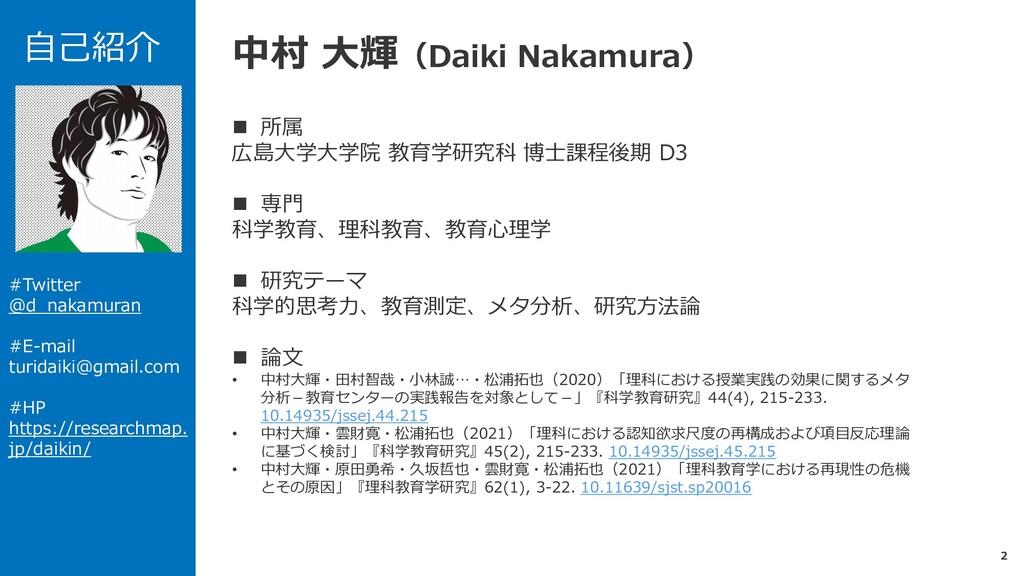 自己紹介 2 中村 大輝(Daiki Nakamura) ◼ 所属 広島大学大学院 教育学研究...