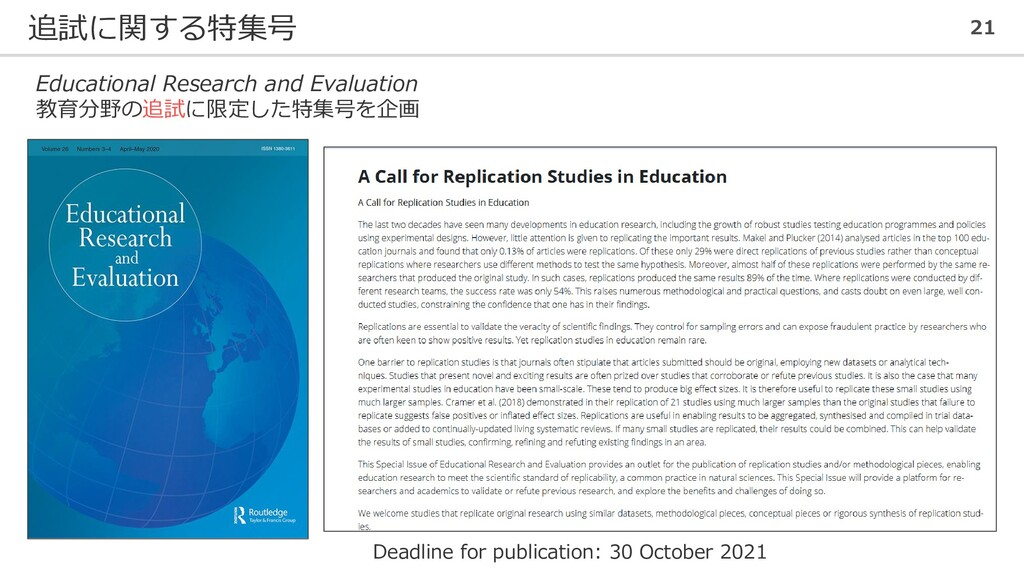 追試に関する特集号 21 Educational Research and Evaluatio...