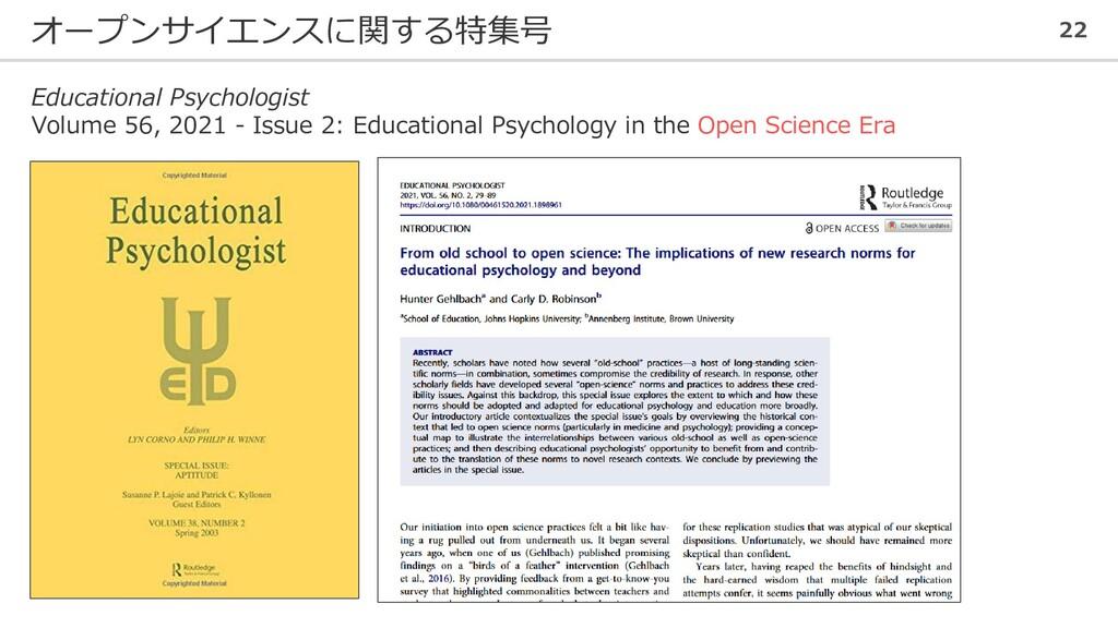 オープンサイエンスに関する特集号 22 Educational Psychologist Vo...
