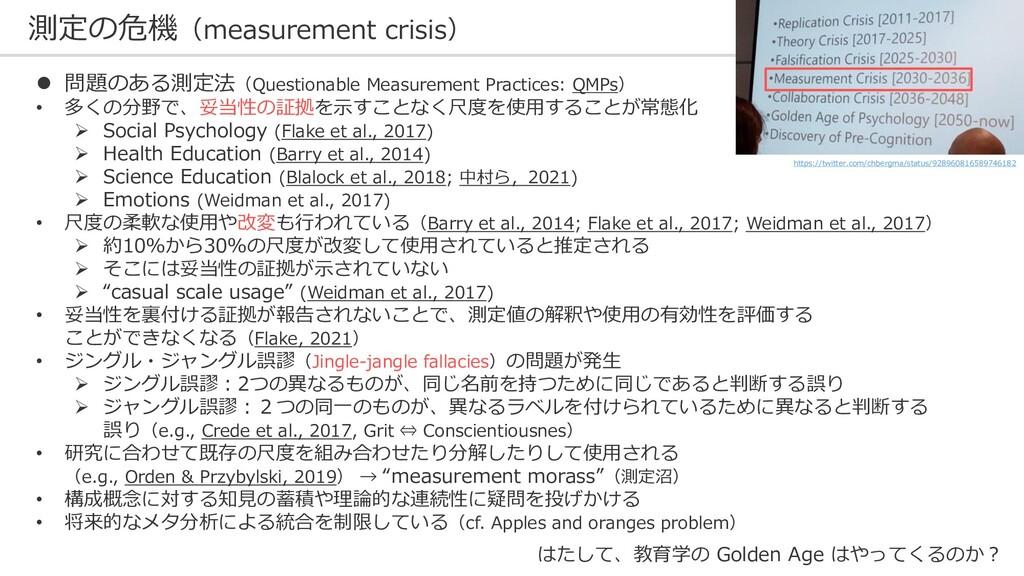 測定の危機(measurement crisis) 28 https://twitter.co...