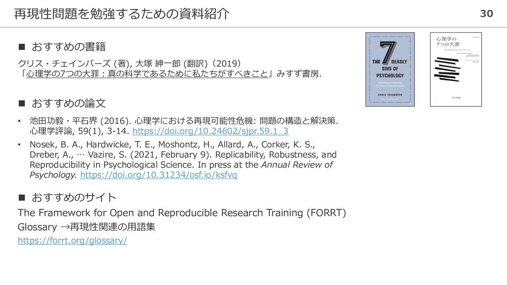 再現性問題を勉強するための資料紹介 30 ◼ おすすめの書籍 ◼ おすすめの論文 ◼ おすすめ...