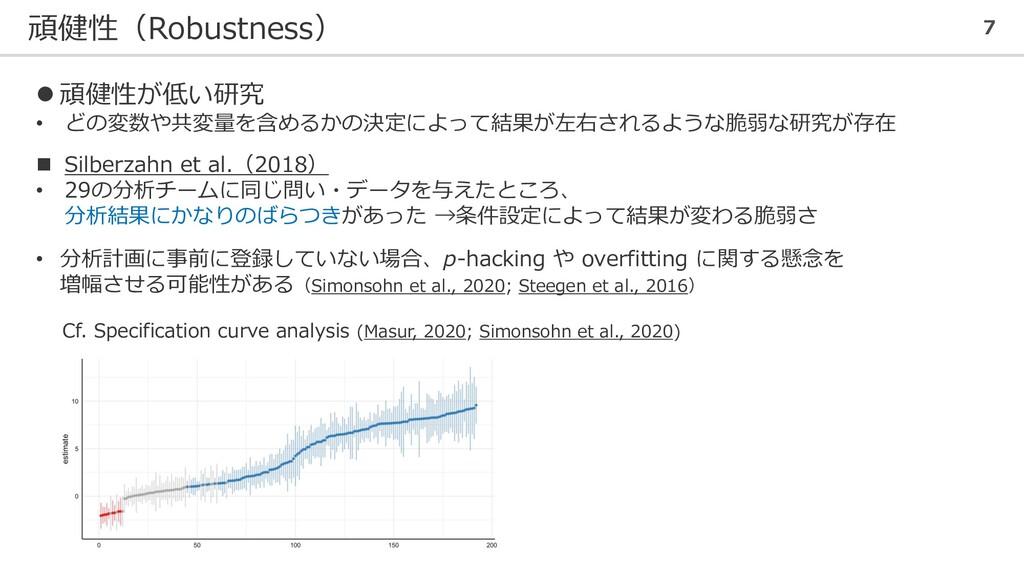 頑健性(Robustness) 7 ⚫ 頑健性が低い研究 • どの変数や共変量を含めるかの決定...