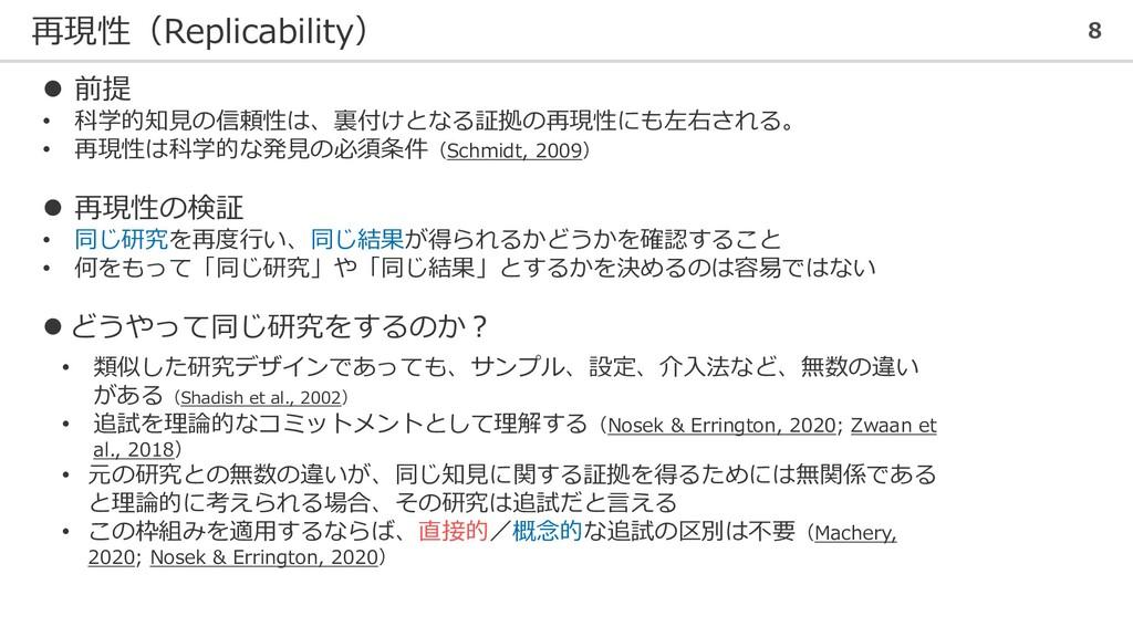 再現性(Replicability) 8 ⚫ 前提 • 科学的知見の信頼性は、裏付けとなる証拠...