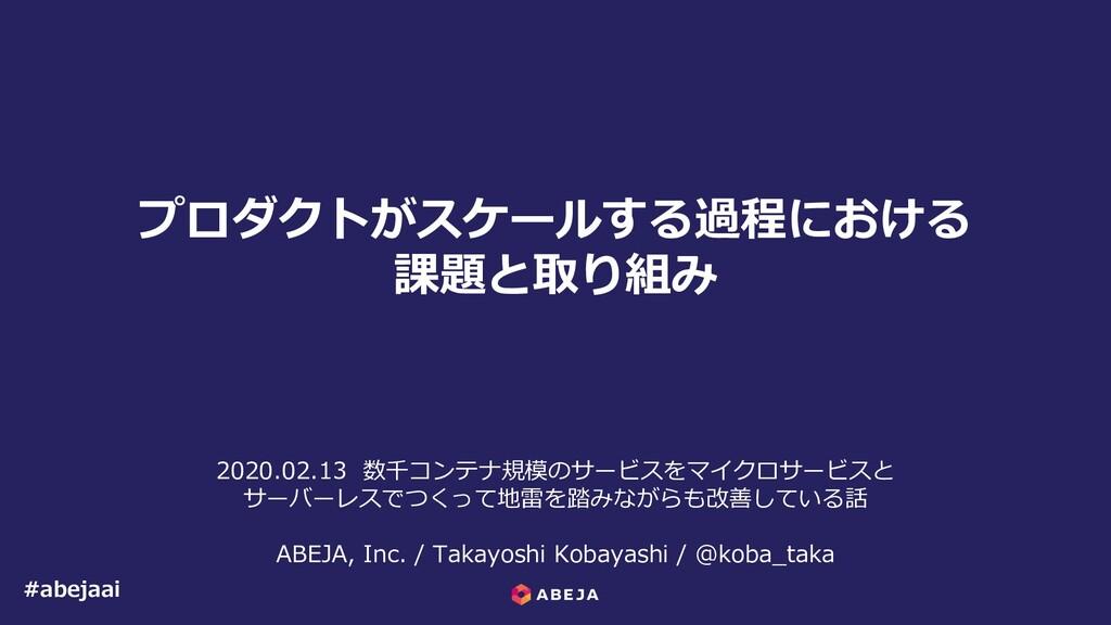 #abejaai 2020.02.13 数千コンテナ規模のサービスをマイクロサービスと サーバ...
