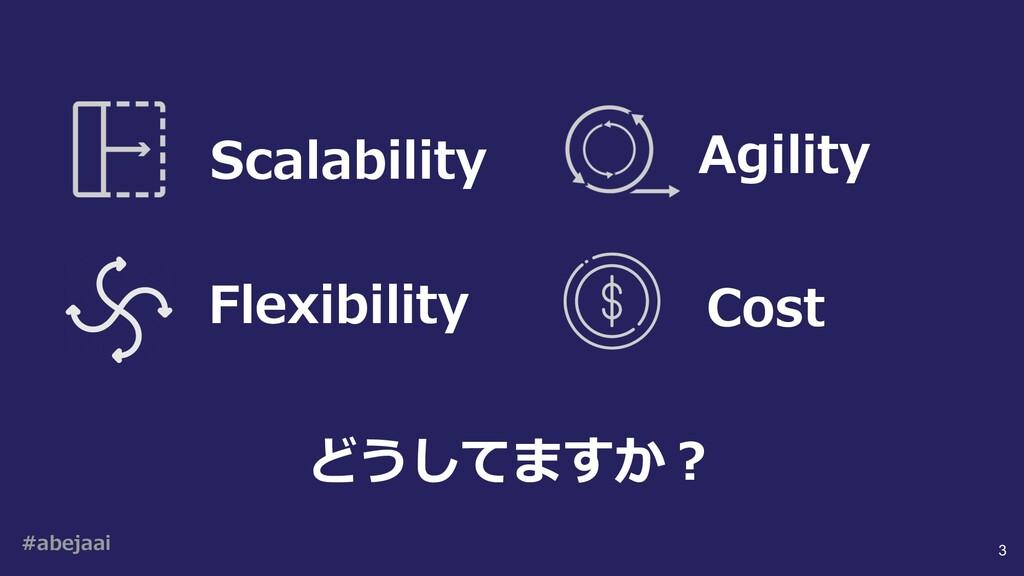 #abejaai 3 どうしてますか︖ Scalability Flexibility Agi...