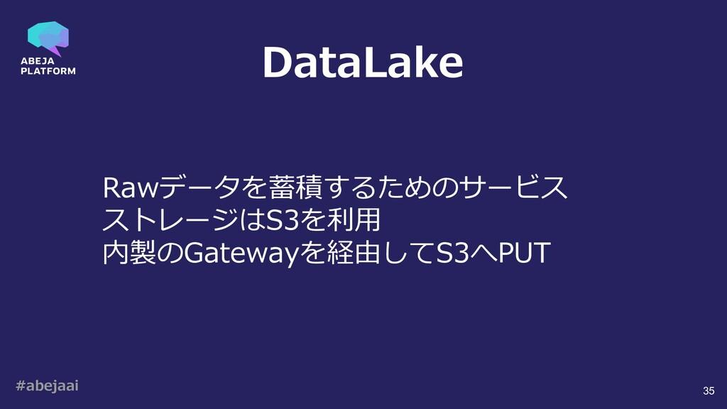 #abejaai 35 Rawデータを蓄積するためのサービス ストレージはS3を利⽤ 内製のG...