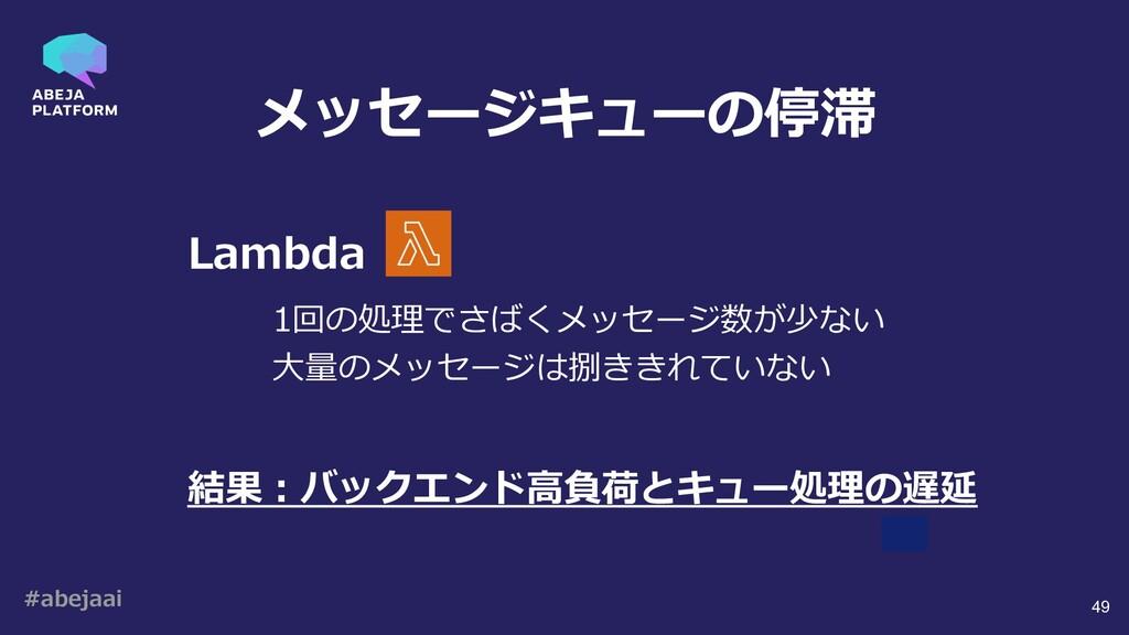 #abejaai 49 Lambda 1回の処理でさばくメッセージ数が少ない ⼤量のメッセージ...