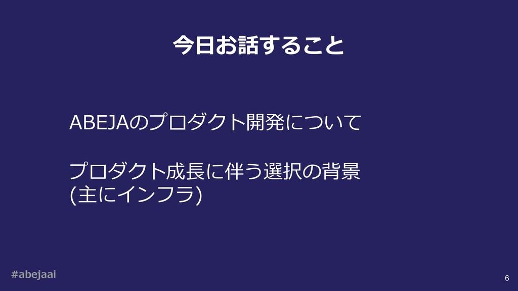 #abejaai 6 今⽇お話すること ABEJAのプロダクト開発について プロダクト成⻑に伴...